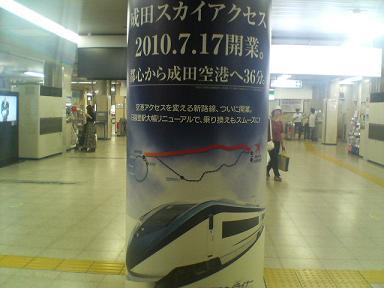 京成電鉄アクセス.jpg