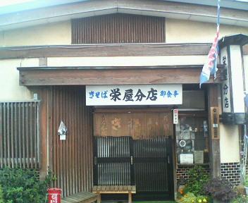 山形栄屋.jpg