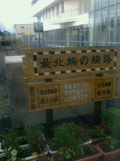稚内2最北看板.jpg